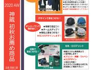 神蔵-KAGURA-NEWS9月号