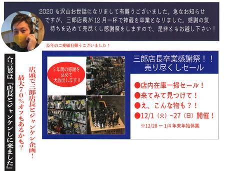 三郎店長卒業感謝イベント開催中!!