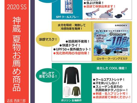 神蔵-KAGURA-NEWS7月号