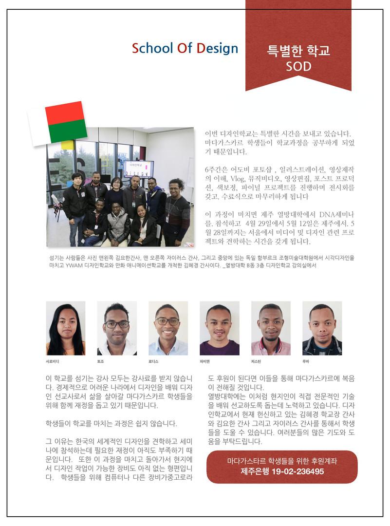 열방대학 SOD 디자인학교