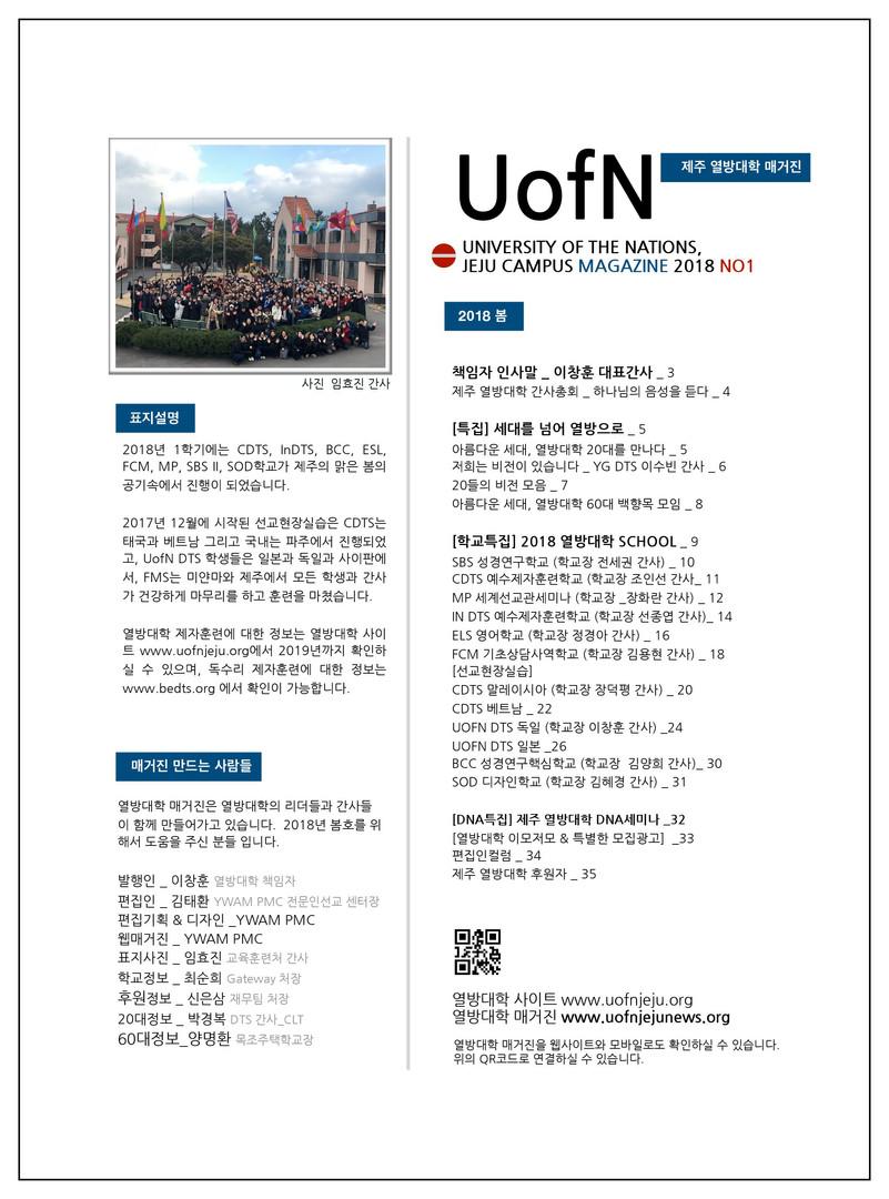2018 열방대학 매거진 순서