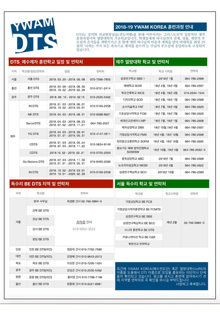 2018 YWAM DTS 전국훈련연락처