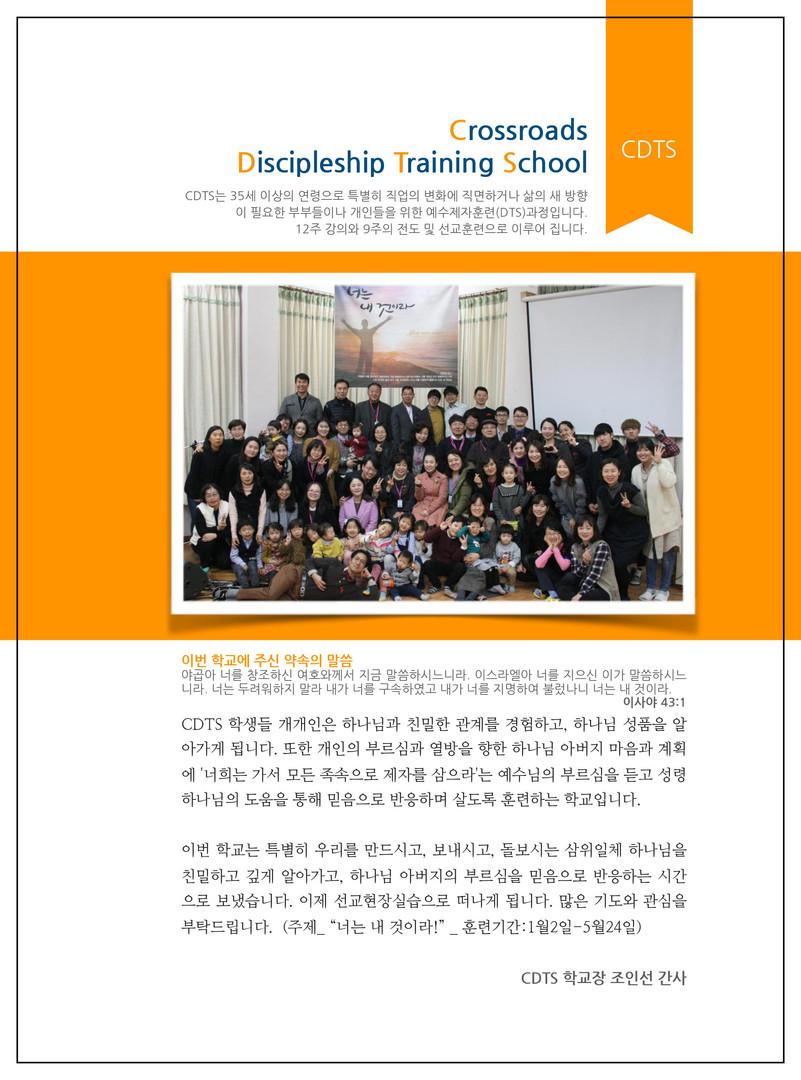 열방대학 CDTS 장덕평간사
