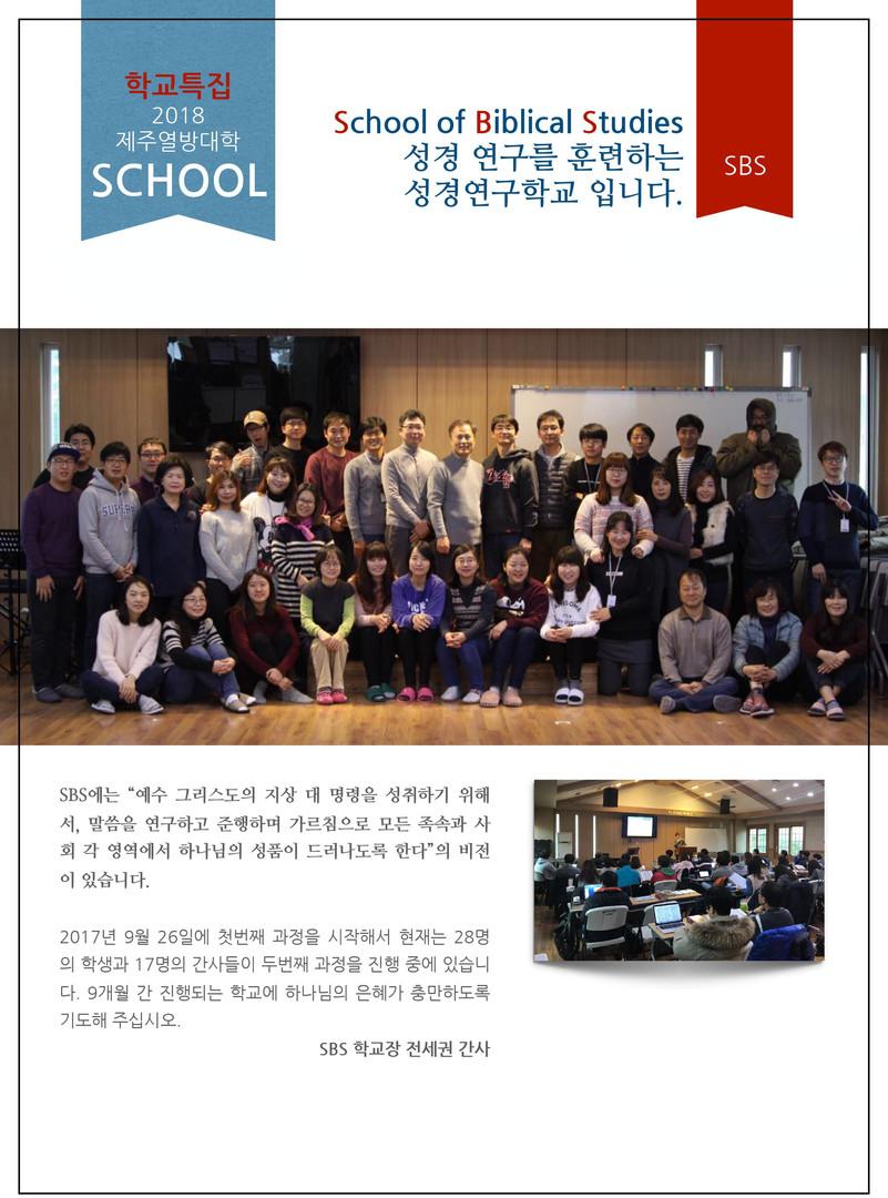 열방대학 성경연구학교 전세권간사