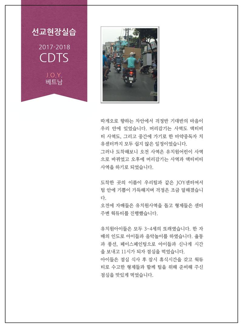 열방대학 선교현장실습