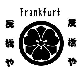 Logo Sorihashiya Frankfurt.jpg