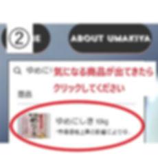 買い物の仕方②.JPG
