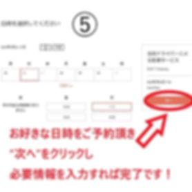 予約方法⑤(フランクフルト).JPG