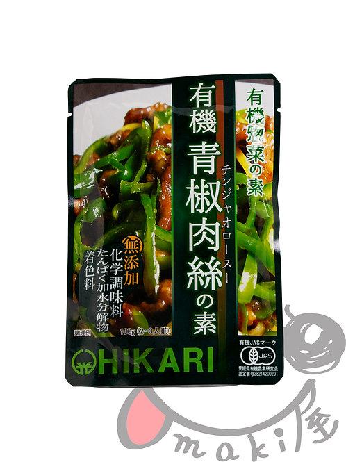 有機 青椒肉絲の素 100g