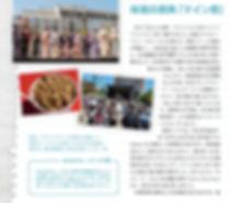 ニュースダイジェクト.JPG