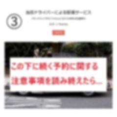 予約方法③(フランクフルト).JPG