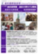 第二梯NYU_All 2019-1.jpeg