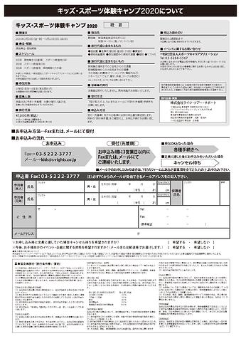 キッズスポーツ新潟チラシ最終_ページ_2.png