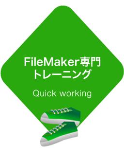 FileMaker,ファイルメーカー,FileMakerトレーニング,ファイルメーカートレーニング