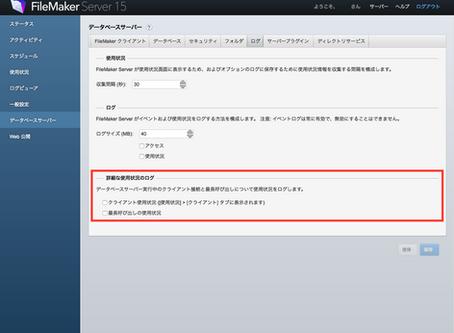 FileMaker Server 15 追加された項目