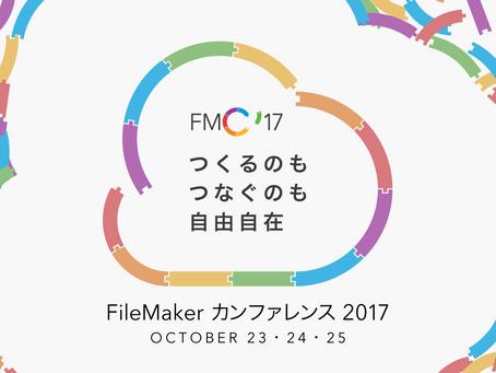 『FileMaker カンファレンス 2017』レポート