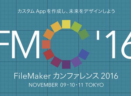 『FileMaker カンファレンス 2016』スピーカー出演のお知らせ(録画配信済)