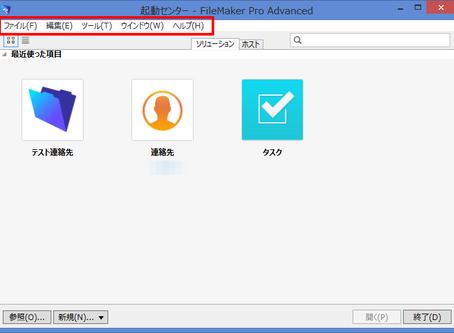 起動センターの仕様変更(Windows)