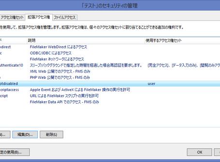 廃止された項目 | fmscriptdisabled 拡張アクセス権