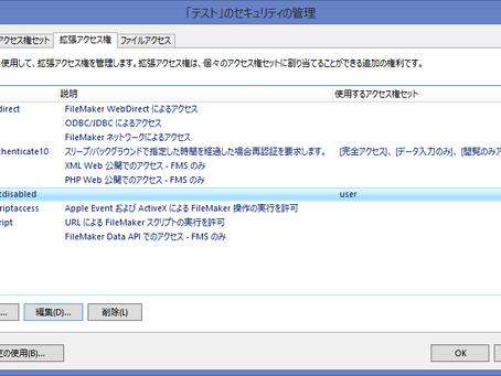 廃止された項目   fmscriptdisabled 拡張アクセス権