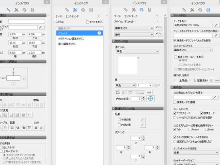 FileMaker 15 インスペクタ