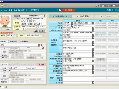 当社の導入事例が『日経デジタルヘルス』に掲載されました