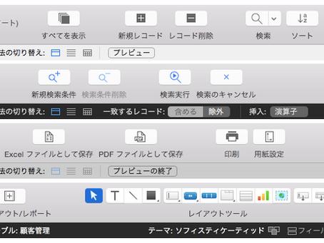FileMaker Pro 15 ツールバーの変更