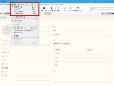 FileMakerのショートカットの話(Windows)