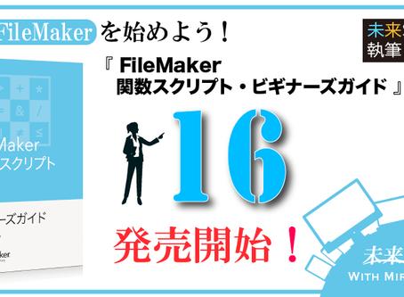 『FileMaker 関数スクリプト・ビギナーズガイド』発売中!