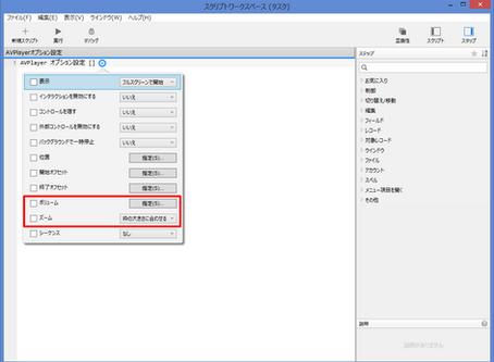 [ AVPlayer オプション設定 ] スクリプトステップの変更
