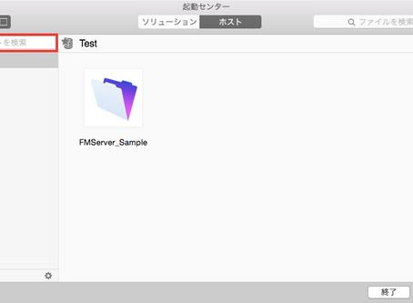 FileMaker 15 起動センターの変更と追加