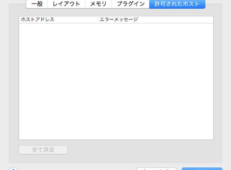 FileMaker 15 環境設定