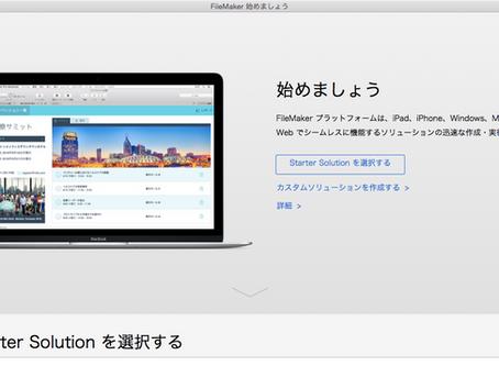 FileMaker 15 新しいStarter Solution&ファイルメニューの変更