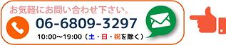 06-6809-3297