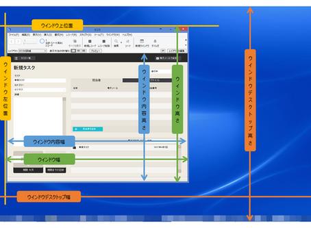 [ GetLayoutObjectAttribute ] 関数と変更された座標(Windows)