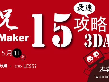 FileMaker 15 新機能まとめ