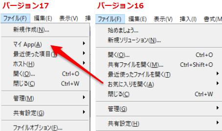 ファイルメニューの変更