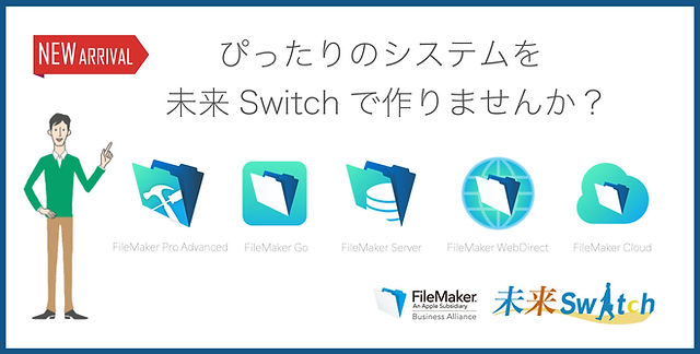 FileMaker 開発
