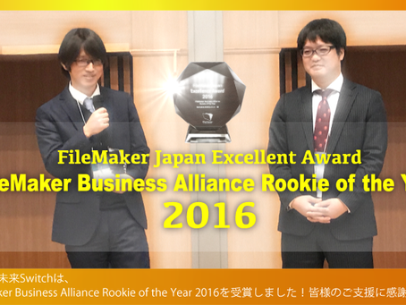 『FileMaker Business Alliance Rookie of the Year』を未来Switchが受賞しました!