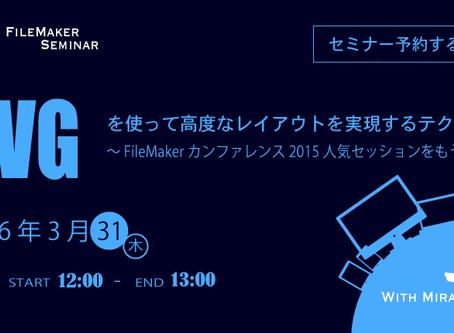 「SVGを使って高度なレイアウトをFileMakerで実現するテクニック!」