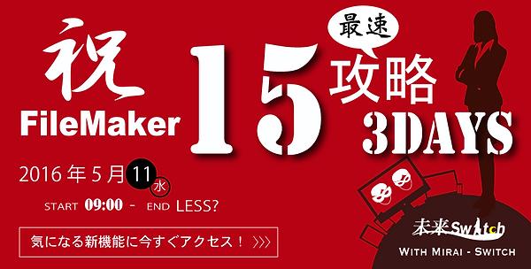FileMaker 15,FileMaker15,ファイルメーカー15,FM15,新機能,レビュー,FileMakerPro15,FileMakerServer15,FileMakerGO
