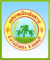 เทศบาลเมืองพิมลราช