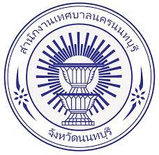 เทศบาลนครนนทบุรี