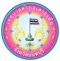 เทศบาลตำบลเสาธงหิน