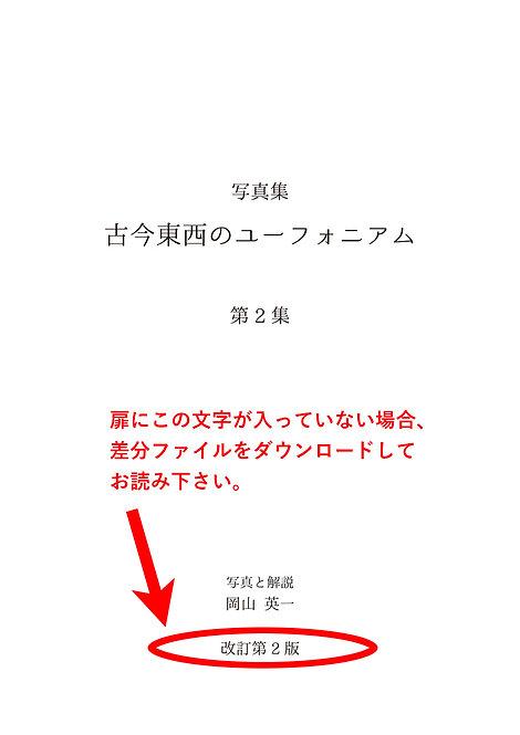 書籍 古今東西のユーフォニアム 第2集 差分ファイル - BO3300X