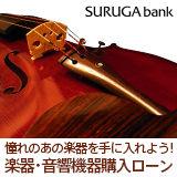 バイオリン160x160.jpg