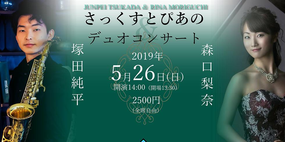 塚田純平&森口梨奈 デュオコンサート