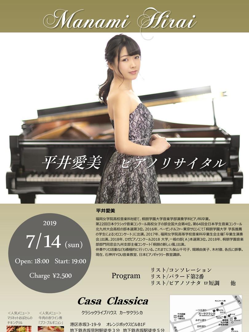 20190714平井愛美
