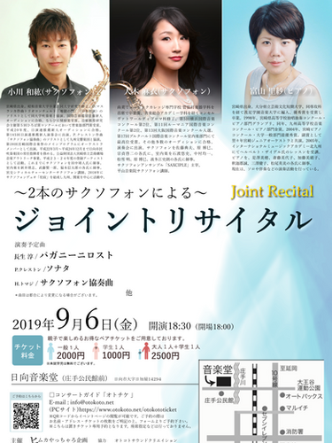 ヒムカやっちゃろ企画20190906
