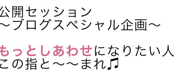 公開セッション〜ひとことアドヴァイス〜